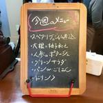 ジャム cafe 可鈴 - 12月21日(木)~12月26日(月)の週替わりランチメニュー