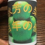 あぐりプラザおふく - ドリンク写真:秋芳の梨 百年の樹