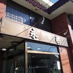 中華の永楽 - 店舗外風景