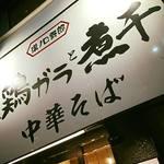 溝ノ口野郎 -