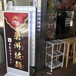 蘭州拉麺店 火焔山 -