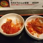 韓国亭 - 小鉢が2つとも同じキムチ(18-02)