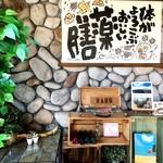 naru - 玄関