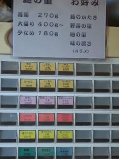 陸 - 故障中の券売機