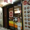 あんかけスパマ・メゾン エスカ店