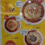 あんかけスパマ・メゾン エスカ店 -