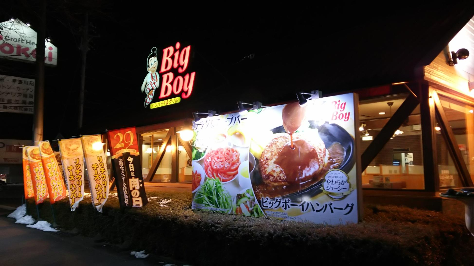 ビッグボーイ 鹿沼茂呂店 name=