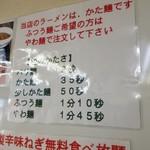 ラーメン長浜華 - かた麺は35億! じゃなくて35秒