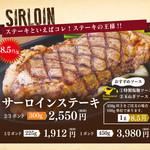 ステーキマニア - 【サーロインステーキ】ステーキといえばコレ!!ステーキの王様!!