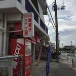 ミッシェル洋菓子店 -