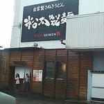 粉太製麺 - 大通り沿いですが、目立ちにくいかな?