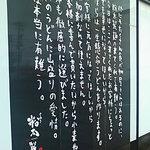 粉太製麺 - 駐車場に看板が・・・