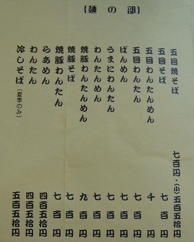 福昇亭 中之条店 name=