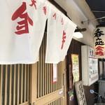 金時食堂 - 元町駅近、貴重な昭和の大衆食堂です(2018.1.30)