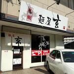 麺屋 玄 - 「玄」店構え
