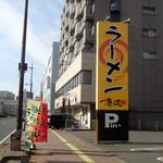 麺屋 玄 - 右隣の「一康流」の駐車場看板と幟、隣のマンション1階の右端が「玄」