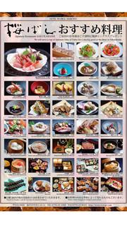 日本料理 桜ばし - 桜ばしおすすめのお料理