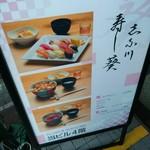 寿司 しながわ 葵 - 看板