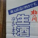 絹笠食堂 -