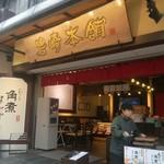 岩崎本舗 グラバー園店 -