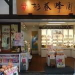 杉養蜂園  長崎グラバー園店 -