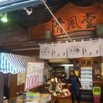 清風堂 グラバー園通り店 -