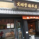 文明堂 南山手店 -