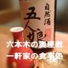 ひとしずく 健美和食&日本酒生酛