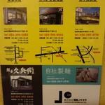 80200165 - 自家製麺 姉妹店