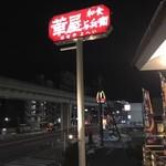 Hanayayohei - ロードサイドの看板