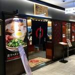 """久留米・大砲ラーメン - 店舗外観。KITTE博多の9階、レストランフロアー""""うまいと""""にある。"""