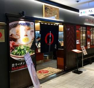 """久留米・大砲ラーメン KITTE博多店 - 店舗外観。KITTE博多の9階、レストランフロアー""""うまいと""""にある。"""