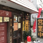 神戸一 - 神戸駅近くの喫茶洋食屋さんです(2018.1.31)