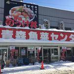 青森魚菜センター - 外観