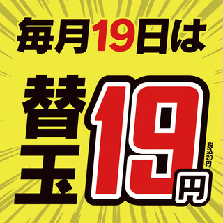 《熟成の日》毎月19日は替玉19円!