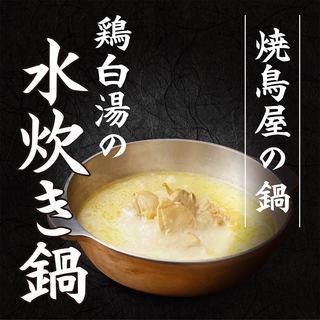 焼き鳥屋の鳥白湯の水炊き鍋
