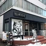 仙台牛一頭買い焼肉 明月苑 - お店外観