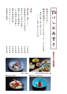 日本料理 桜ばし - 桜ばし夕食お品書き