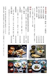 日本料理 桜ばし -