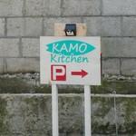 KAMO Kitchen - 駐車場の看板
