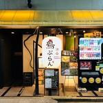 渋谷 鳥ぶらん - 渋谷の穴場居酒屋です!