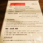 渋谷 鳥ぶらん - 飲み放題メニューはこちら!