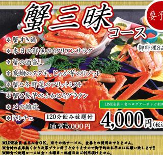 蟹三昧コース