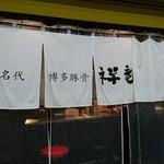 名代 博多豚骨 祥竜 -