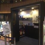 日本の中華そば富田 - 店舗入口