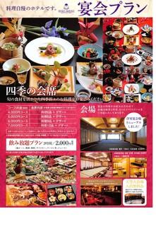 日本料理 桜ばし - 宴会プランチラシ