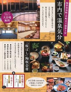 日本料理 桜ばし - 宴会陶板会席プランチラシ