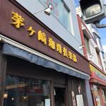 茅ヶ崎珈琲倶楽部 -