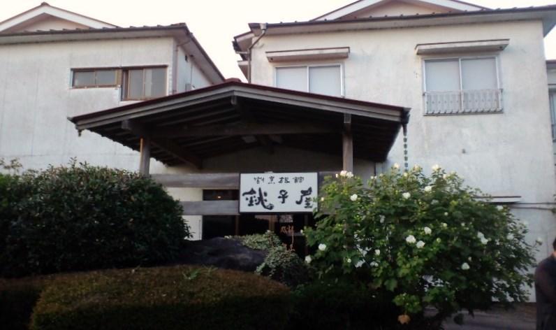 割烹旅館 銚子屋 name=