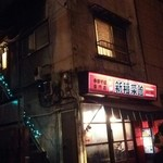 新福菜館 お二階 隠れ -